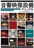 音響映像設備マニュアル (リットーミュージック・ムック)