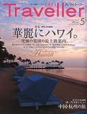 CREA Traveller (クレア・トラベラー) 2010年 05月号 [雑誌]