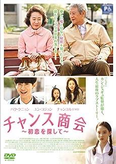 チャンス商会 初恋を探して [DVD]