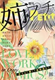 姉系プチコミック 2016年 09 月号 [雑誌]: プチコミック 増刊