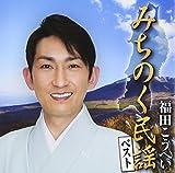 福田こうへい みちのく民謡ベスト