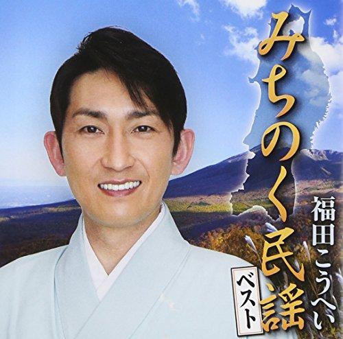 福田こうへいの画像 p1_34