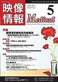 映像情報Medical 2015年5月号 特集:超音波診断装置の新潮流ー低流速検出能に優れた血流イメー