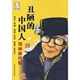 img - for The Ugly Chinaman (Chinese Edition) book / textbook / text book