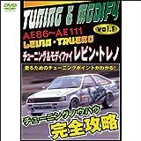 チューニング&モディファイ 1 レビントレノ  AE86~AE111  2003 日本 (1WeekDVD)
