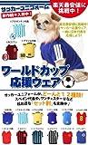 大人気サッカーユニフォーム☆日本代表・アルゼンチン・ブラジル・フランス・イタリア・ミラン・インテル・ユベントス・マンチェスター★犬服 ドッグウェア