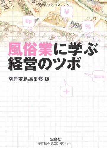 風俗業に学ぶ経営のツボ (宝島SUGOI文庫)
