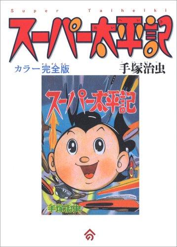 スーパー太平記—カラー完全版