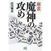 麻雀 魔神の攻め (マイナビ麻雀BOOKS)