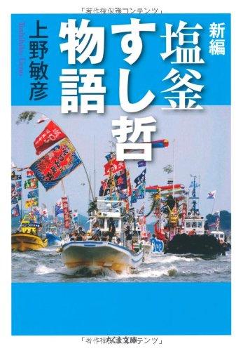 新編 塩釜すし哲物語 (ちくま文庫)