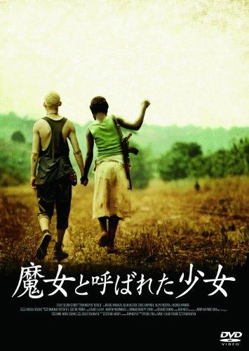 魔女と呼ばれた少女 [DVD]