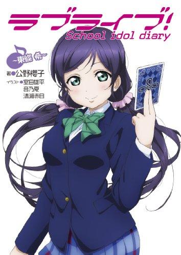 ��֥饤��! School idol diary ~�����~