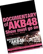 DOCUMENTARY of AKB48 Show must go on少女たちは傷つきながら、夢を見る スペシャル・エディション(2枚組) [DVD]