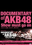 DOCUMENTARY of AKB48 Show must go on ���������͏��'��Ȃ���A�������� �X�y�V�����E�G�f�B�V����(2���g) [DVD]