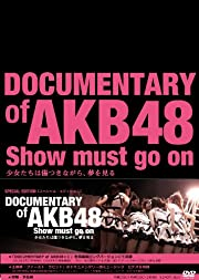 DOCUMENTARY of AKB48 Show must go on  (2) [DVD]