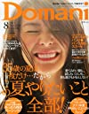 Domani (ドマーニ) 2013年 08月号 [雑誌]