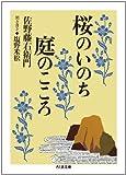 桜のいのち庭のこころ (ちくま文庫)