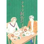 きのう何食べた?(8) (モーニングKC)