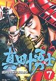 真田十勇士 7 (SPコミックス)