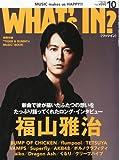 WHAT'S IN? (ワッツ イン) 2012年 10月号