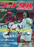 F1速報増刊 フットサルマガジンピヴォ!(58) 2009年 12/15号 [雑誌]