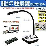 書画カメラ OHP KV800 ケニス製 教材提示装置 ビジュアルプレゼンター 1-170-031