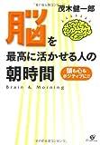 脳を最高に活かせる人の朝時間 頭も心もポジティブに