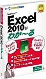 Microsoft Office Excel 2010 ���킩�`��