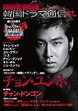 韓国ドラマ通信 2010 Winter