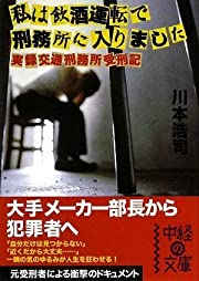 私は飲酒運転で刑務所に入りました (中経の文庫)