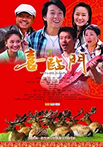 Happiness Knocks Movie Poster (11 x 17 Inches - 28cm x 44cm) (2007) Chinese Style A -(Brandon Chase)(Stanton Friedman)(Betty Hill)(Bruce Maccabee)(Jesse Marcel)(Wendelle Stevens)