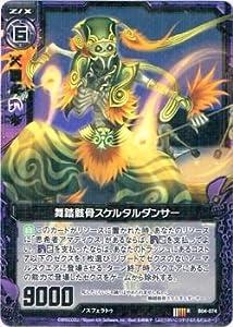 【 Z/X ゼクス】 舞踏骸骨スケルタルダンサー R《 黒騎神の強襲 》 b04-074