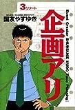 企画アリ(3) (ビッグコミックス)