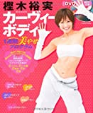 DVD付き 樫木裕実 カーヴィーボディ 1週間美やせプログラム (扶桑社ムック)