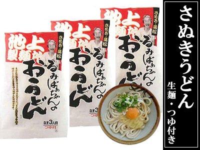 池上製麺所「るみばあちゃん」のおうどん×6個