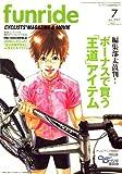 funride (ファンライド) 2007年 07月号 [雑誌]