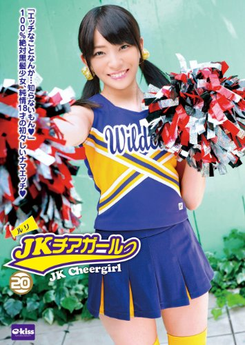 JKチアガール 20 [DVD]