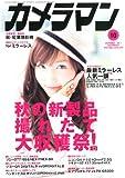 カメラマン 2011年 10月号 [雑誌]