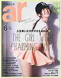 ar (アール) 2013年 06月号 [雑誌]