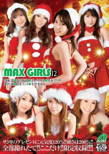 MAX GIRLS(12)クリスマス編 [DVD]