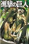 進撃の巨人(7): 7 (講談社コミックス)