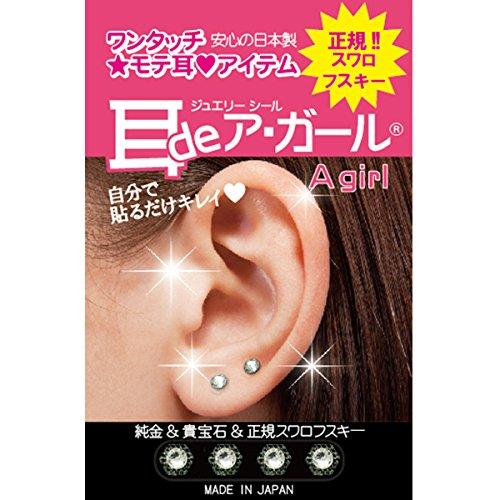 耳deア・ガール クリスタル 4個入 ◆: ヘルス&ビューティー