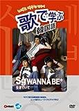 歌で学ぶ韓国語 -sg WANNA BE+「生きていて」-