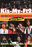 Kis-My-Ft2 お宝フォトBOOK (RECO BOOKS)