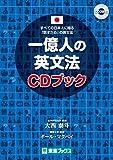 一億人の英文法 CDブック (東進ブックス)