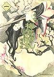梅鴬撩乱 / 会田 薫 のシリーズ情報を見る