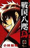 戦国八咫烏(8) (少年サンデーコミックス)