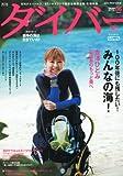 ダイバー 2011年 06月号 [雑誌]