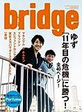 bridge (ブリッジ) 2008年 05月号 [雑誌]