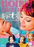 黄金の七人 1+6 エロチカ大作戦 [DVD]